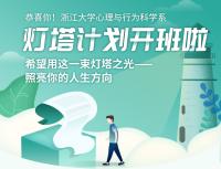 2019浙大灯塔计划:人人都能学的系统心理课
